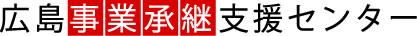 広島事業承継支援センターです