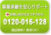 広島事業承継の無料相談